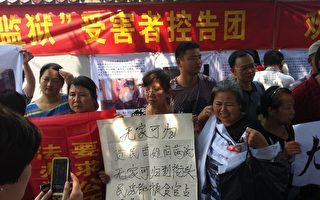 6月15日下午,湖北各地四百多冤民聚集在太平洋车站附近,举著各种横幅、标语喊冤。(访民提供)