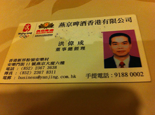 燕京啤酒香港有限公司董事總經理洪偉成。(大紀元)