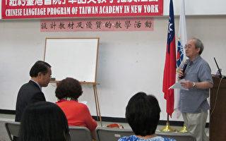 6月15日,林振辉老师分享教学心得。(图由主办单位提供)