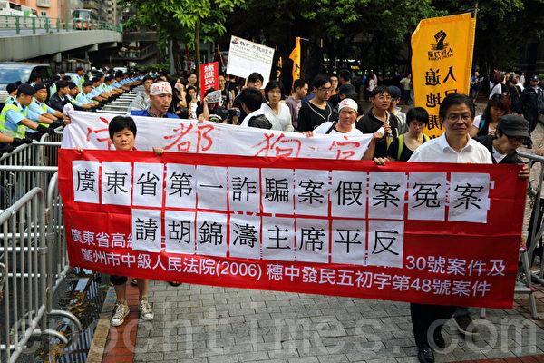 (副稿配图) 去年有广东访民来港公开打出横额,抗议中共冤假错案。(大纪元资料图片)