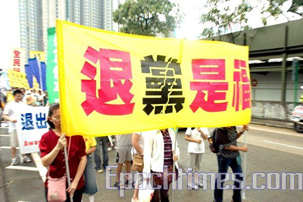 湖南5,000多名广电系统乡村放映员近日集体决定,公开要求退出共产党。图为2007年8月26日香港举行的声援2,500万人退党游行(大纪元)