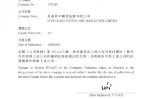 香港青關會怕曝光 為掩蓋資料註銷公司登記