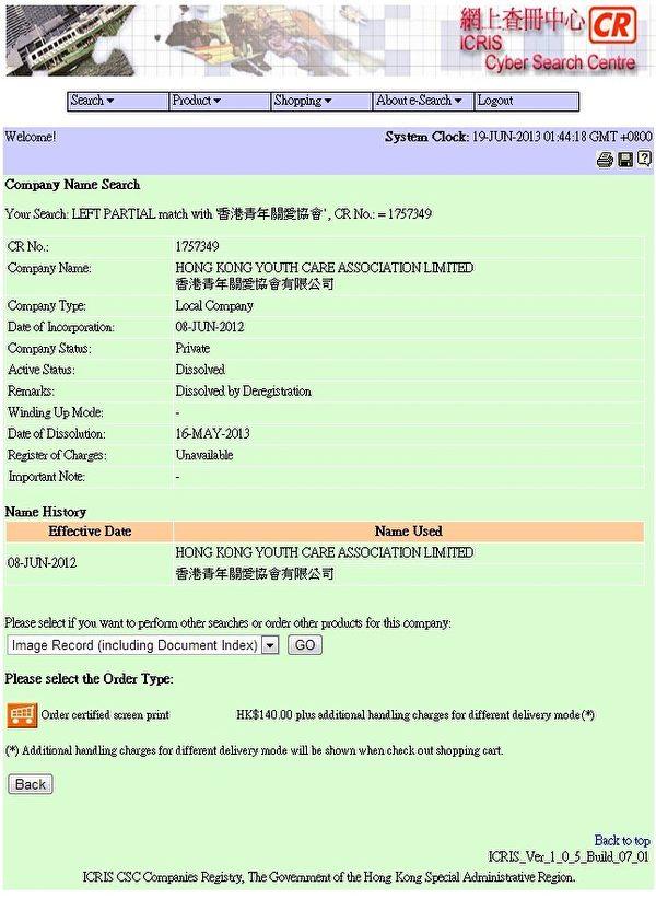 香港青年關愛協會原來的網頁(大紀元資料圖片)