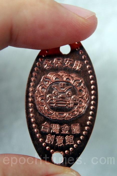 """透过辗压技术,可亲自将圆形铜片创造成""""剑狮""""项链或手链的坠子。(摄影:赖友容/大纪元)"""