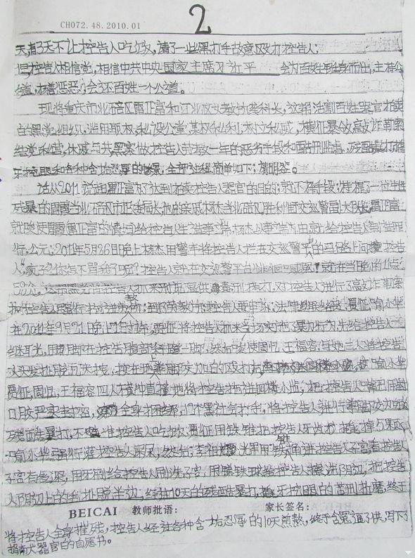 重慶市民鄧光英的手寫舉報材料,其中披露雷政富等活摘器官牟利。(網絡圖片)