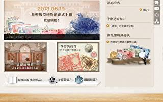 """中华民国中央银行19日召开记者会,正式推出""""中央银行券币数位博物馆""""。图为""""中央银行券币数位博物馆""""首页。(中华民国中央银行提供)"""