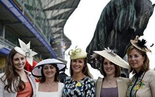 2013年6月18日,英国皇家爱斯科赛马会上,贵妇们配戴各式各样帽子,争奇斗艳。(ADRIAN DENNIS/AFP)