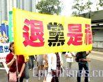 湖南5,000多名廣電系統鄉村放映員近日集體決定,公開要求退出共產黨。圖為 2007年8月26日香港舉行的聲援2,500萬人退黨遊行(大紀元)