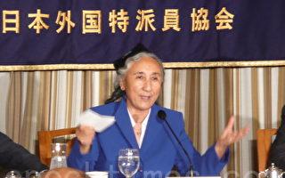 世界维吾尔大会主席热比娅6月20日在东京的外国记者俱乐部举行记者会见时,谴责中共用暴行回应和平呼吁。(摄影:张本真/大纪元)