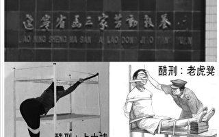 法媒:馬三家勞教所用大掛老虎凳酷刑折磨婦女