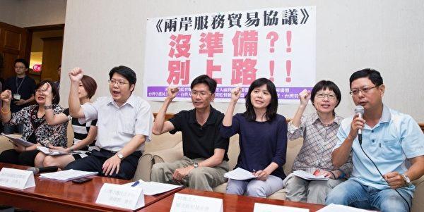 """两岸服务贸易协议21日定案,劳工团体举行记者会表示,服贸协议将影响近600万从业劳工及其生计,他们呼吁:""""没准备,别上路!""""(摄影:陈柏州/大纪元)"""