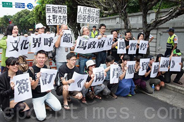 文化界人士21日在凯达格兰大道抗议,呼吁马政府应立即暂停签订〈两岸服务贸易协议〉。(摄影:陈柏州/大纪元)