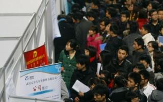 紐時:中國經濟蹣跚 高校生就業前景淒涼
