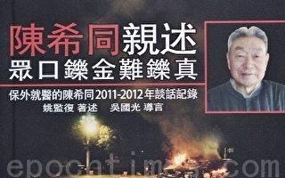 被视为陈希同回忆录的新书《陈希同亲述》,于6月1日在香港正式出版。(摄影:余钢/大纪元)