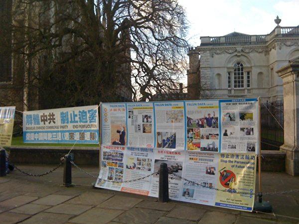 法轮功学员在剑桥国王学院外讲真相,已经持续十多年了。(大纪元)