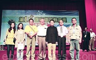 池南自然教育中心牛犁社區交流協會獲頒國家環境教育獎。(林務局提供)