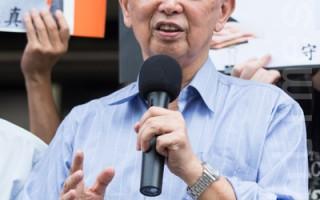 前暨南大學校長李家同25日聲援「六月圍城」活動,並表達擔憂12年國教上路後,對弱勢學生更為不利。(攝影:陳柏州/大紀元)