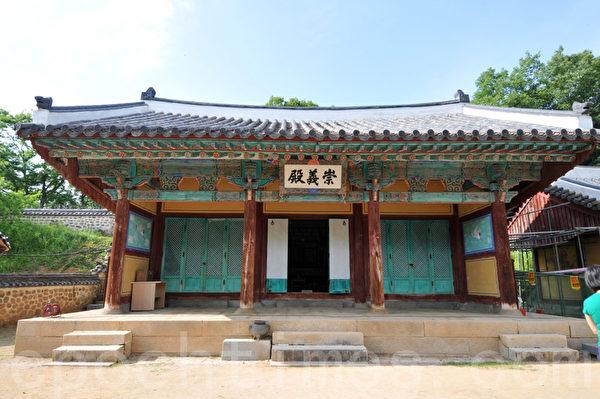 韩国涟川郡 崇义殿的大殿,这里是祭祀在高丽时代贡献最大的高丽太祖、玄宗、文宗、元宗以及高丽朝16大功臣的地方(摄影:明国/大纪元)