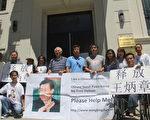 6月27日,民运人士在旧金山中领馆门前呼吁释放良心犯王炳章。(摄影:丘石/大纪元)