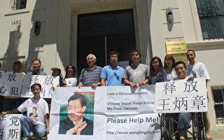 6月27日,民運人士在舊金山中領館門前呼籲釋放良心犯王炳章。(攝影:丘石/大紀元)