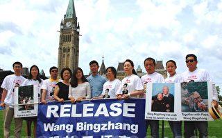 王炳章的妹妹和支持者在渥太華呼籲國際社會關注王炳章(攝影:任喬生/大紀元)