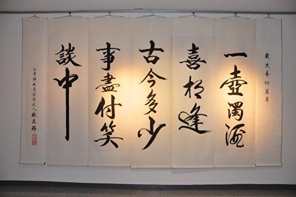 林森辉的书法作品。(摄影:赖月贵/大纪元)