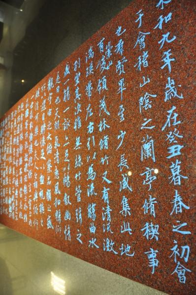 """碑刻文:""""兰亭序""""。(摄影:赖月贵/大纪元)"""