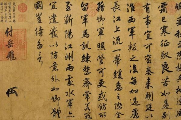 """【家教珍事】岳母刺字:""""尽忠报国"""""""