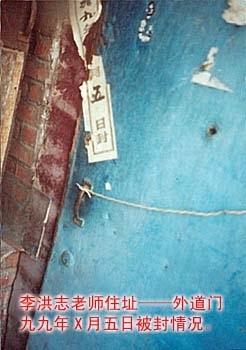 中共喉舌在1999年宣扬,法轮功创始人李洪志先生长春豪华住宅如何如何。事过一年有余,一位知情人拍摄了李洪志先生当年在长春的住处,家门口被当局贴上了封条。(明慧网)
