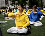 2013年5月18日法輪功學員在曼哈頓中國城哥倫布公園煉功。(季媛/大紀元)