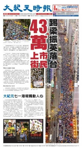 香港大纪元时报头版重点报导了七一大游行。(大纪元)