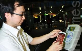 3日启动NFC手机交通票证测试服务,民众体验NFC手机交通票证测试服务带来的便利性。(摄影:李晴玳/大纪元)