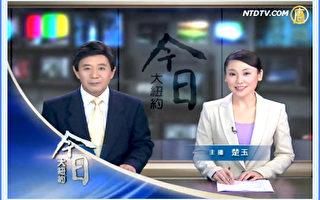 【工商报导】新唐人《今日大纽约》华人衣食住行的最新动向