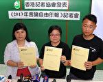 乌云盖城 香港言论自由最坏一年