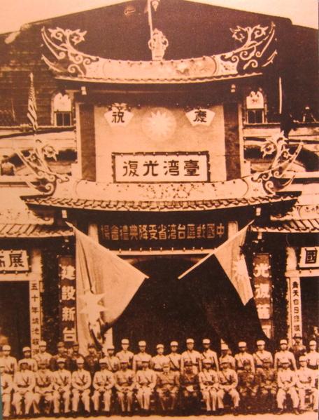 1945年10月25日,受降典禮後與會之盟軍與國民政府代表於公會堂(臺北中山堂)外合影(臺北中山堂)。(攝影:鍾元翻攝/大紀元)