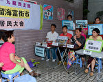 香港公民党议员与街市关注组游行前召开居民大会,抗议领汇强拆街市。 (摄影:邝天明/大纪元)