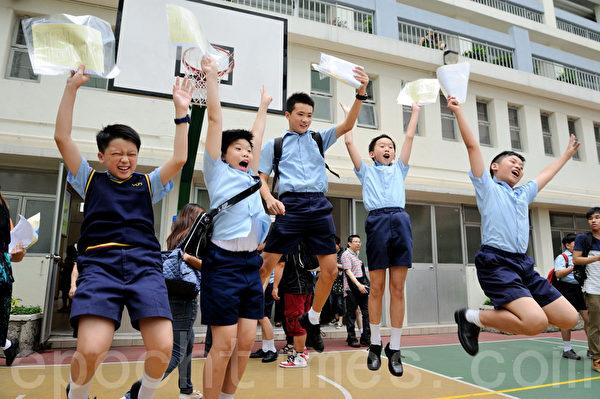 升中派位今日放榜,89%学生获派首三志愿学校,有人收到结果后表现兴奋,振臂高呼,与同学一起跳跃。(摄影:宋祥龙/大纪元)