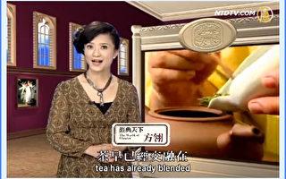【工商报导】新唐人《天下系列》之《经典天下》文化精品、美的体验
