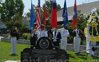 南加僑學界紀念七七抗日戰爭76週年