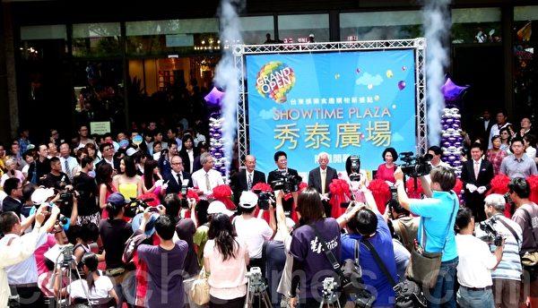 耗資五億打造的台東秀泰影城12日上午正式開幕營運。(攝影:龍芳/大紀元)
