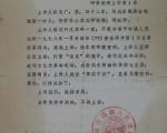 """1978年一月山东济南中级法院判处孙文广7年有期徒刑,罪名是""""恶毒攻击伟大领袖和导师毛主席""""。(作者提供)"""