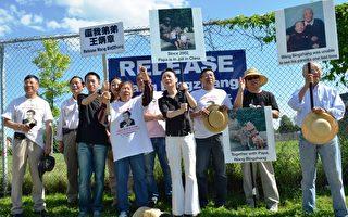 7月13日,王炳章家人及來自美國、多倫多和蒙特利爾的海外民運組織支持者,在加拿大中國駐加大使館前集會向中共使館官員喊話,要求釋放王炳章。(攝影: Matthew Little/大紀元)
