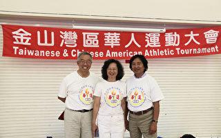 湾区华运会排球羽毛球赛  参加者倍增