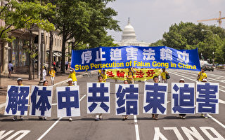 组图:法轮功反迫害14周年 美国华盛顿大游行
