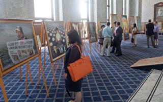 真善忍國際美術展在美國國會眾議院展出