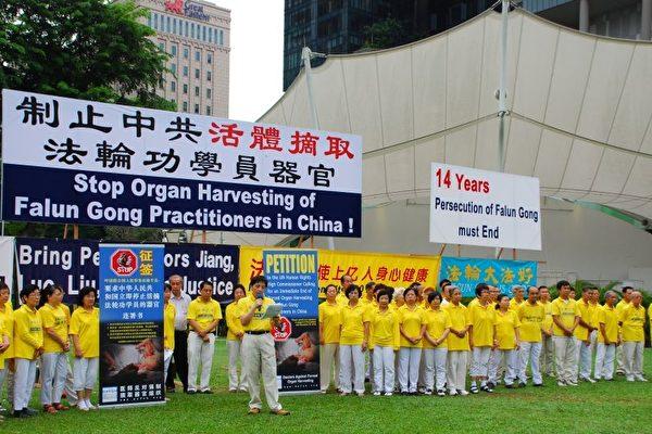 新加坡法轮功反迫害征签、烛光悼念