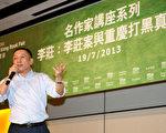 作為今次百萬人參加的香港書展的唯一神秘人物,加上各界一直關注王薄事件的後效應,以及薄熙來案的審訊一直遲遲未開庭,薄熙來案中涉及的敏感人物、北京律師李莊7月19日的演講吸引了大批香港市民到場,以及中國大陸媒體聞風趕來,主辦方要不斷臨時增加席位,令整個會場爆滿。(攝影:潘在殊/大紀元)