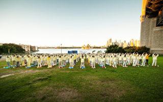 悉尼法轮功学员反迫害14周年活动组图