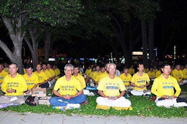2013年7月20日晚上,高雄法輪功學員匯集明誠公園,燭光悼念被迫害致死的「真善忍」修煉者。(李晴玳/大紀元)
