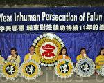 組圖:720燭光悼念 溫哥華法輪功反迫害14年